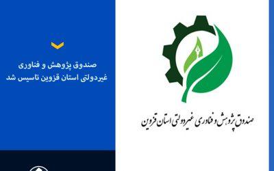 صندوق پژوهش و فناوری غیردولتی استان قزوین تاسیس شد