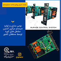 بومیسازی سیستم کنترل مشعلهای کوره توسط محققان کشور