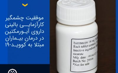 موفقیت چشمگیر کارآزمایی بالینی داروی آیورمکتین در درمان بیماران مبتلا به کووید-۱۹