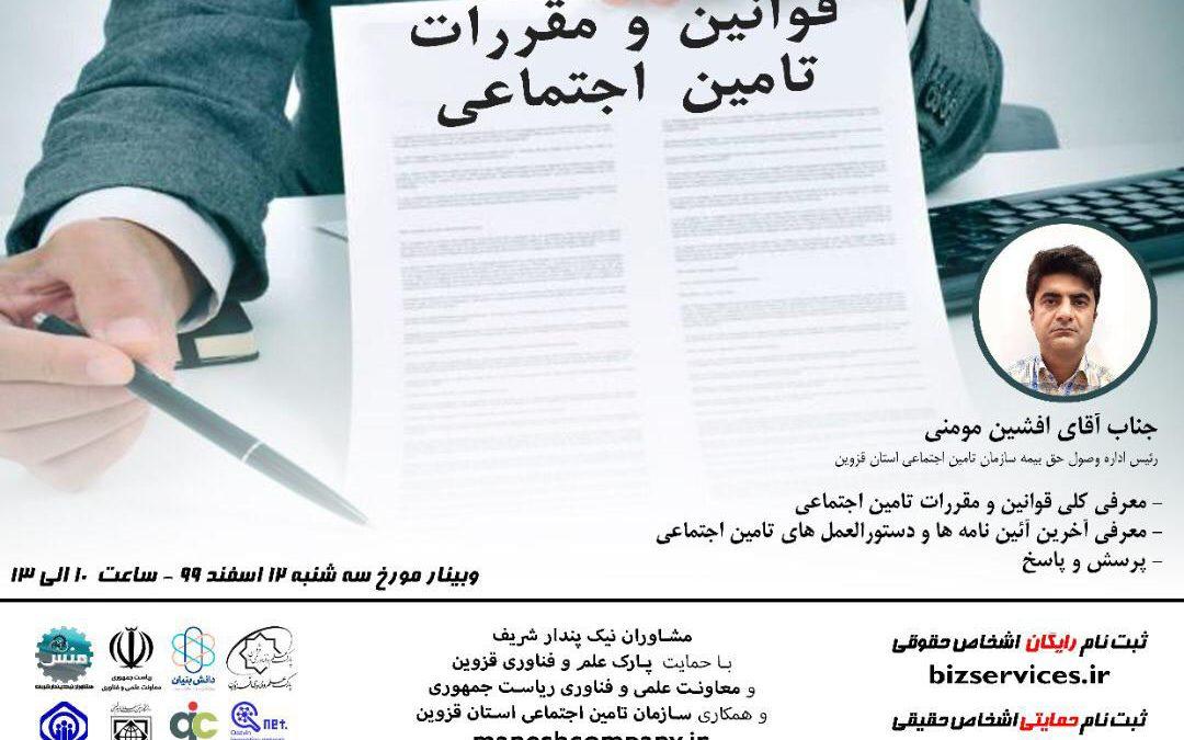 نشست وبیناری رایگان قوانین و مقررات تامین اجتماعی