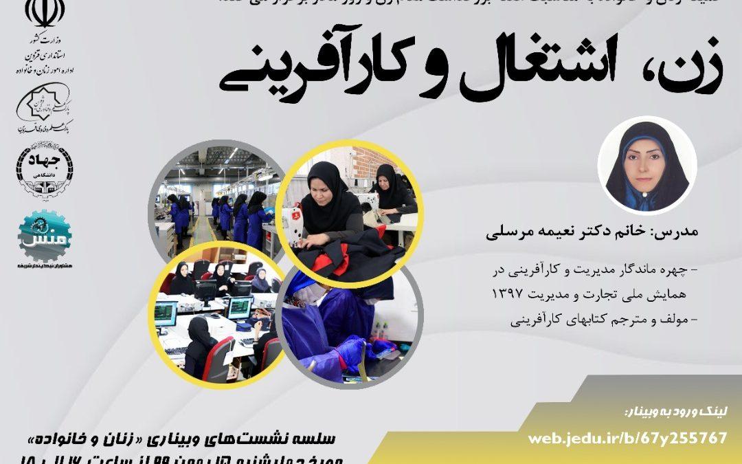 کمیته زنان و خانواده به مناسبت هفته بزرگداشت مقام زن و روز مادر برگزار می کند: سلسه نشست های وبیناری «زنان و خانواده»