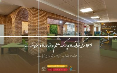 مرکز نوآوری استان قزوین