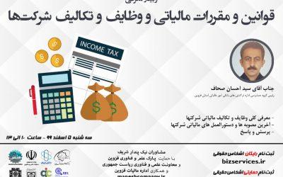 نشست وبیناری معرفی قوانین و مقررات مالیاتی و وظایف و تکالیف شرکت ها