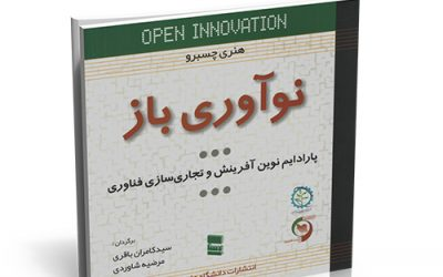 کتاب نوآوری باز