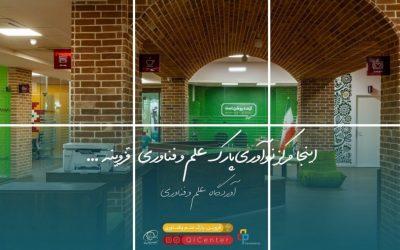 ویدئو معرفی مرکز نوآوری پارک علم و فناوری استان قزوین