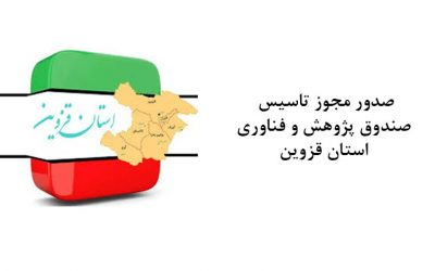 صدور مجوز تاسیس صندوق پژوهش و فناوری استان قزوین