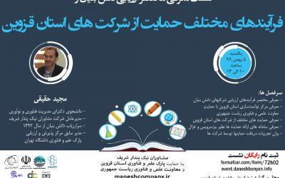 نشست حضوری – وبیناری معرفی مختصر ارزیابی دانش بنیان و فرآیندهای مختلف حمایت از شرکت های استان قزوین