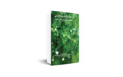کتاب جنگل بارانی