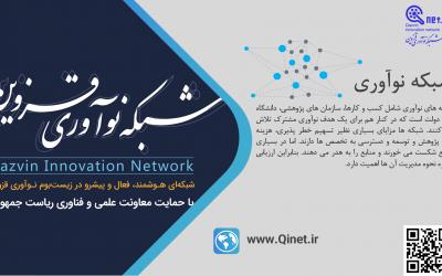 شبکه نوآوری چیست؟